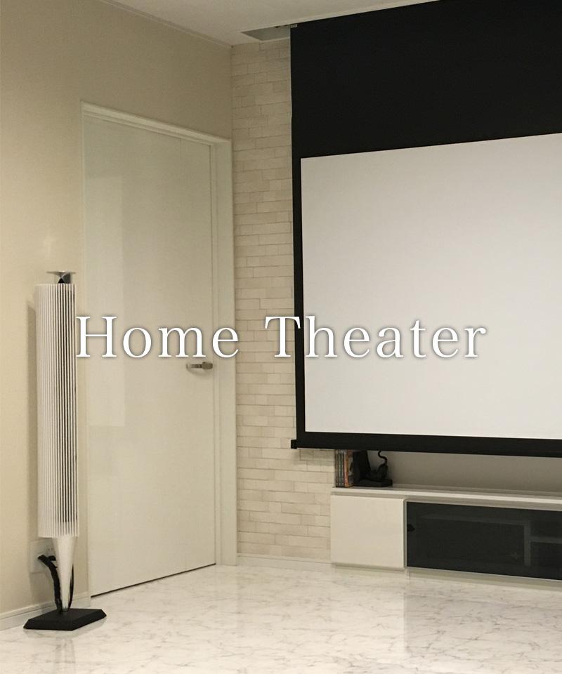 ホームシアターの設計から施工まで